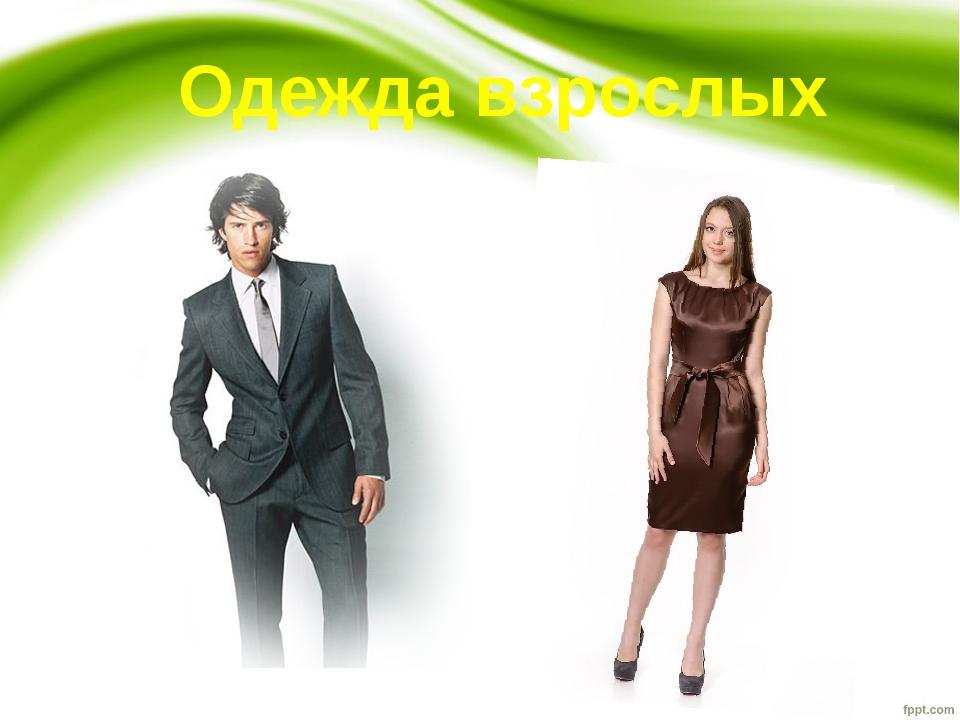 Одежда взрослых