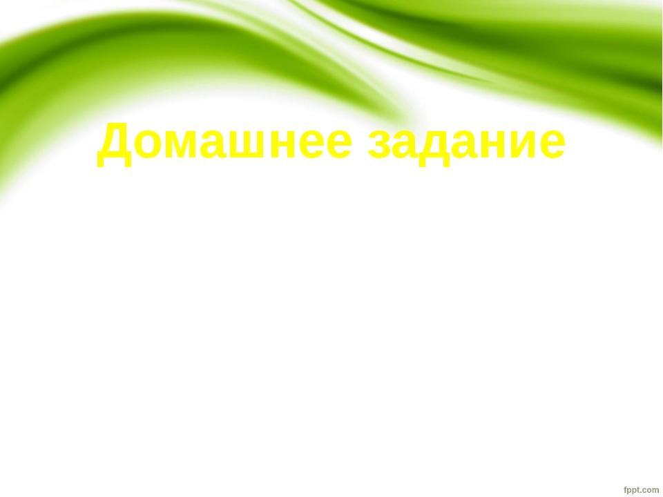 Домашнее задание ₰ 22-23, сочинение на тему: «Образ жизни подростка»