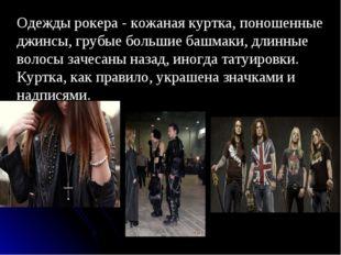Одежды рокера - кожаная куртка, поношенные джинсы, грубые большие башмаки, дл