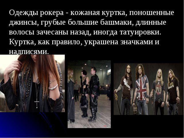 Одежды рокера - кожаная куртка, поношенные джинсы, грубые большие башмаки, дл...