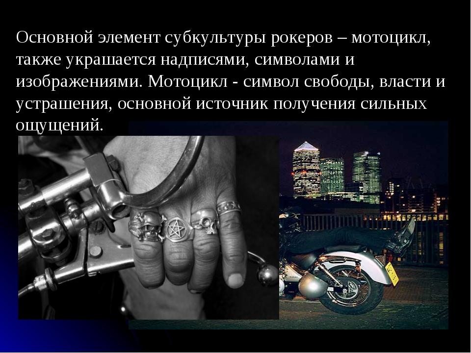 Основной элемент субкультуры рокеров – мотоцикл, также украшается надписями,...