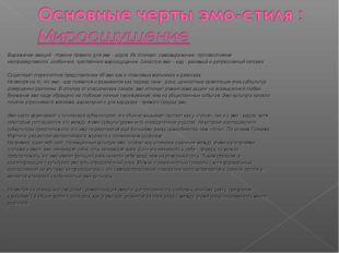 Выражениеэмоций- главное правило для эмо - кидов. Их отличает:самовыражени