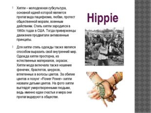 Hippie Хиппи – молодежная субкультура, основной идеей которой является пропаг
