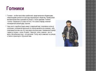 Гопники Гопники – особая прослойка грабителей, представленная оборванцами, о