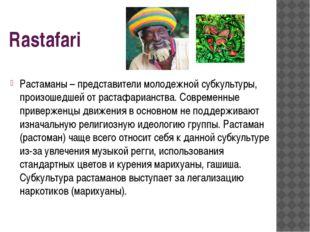 Rastafari Растаманы – представители молодежной субкультуры, произошедшей от р