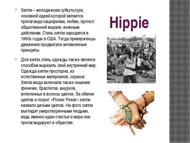 Hippie Хиппи – молодежная субкультура, основной идеей которой является пропаг...