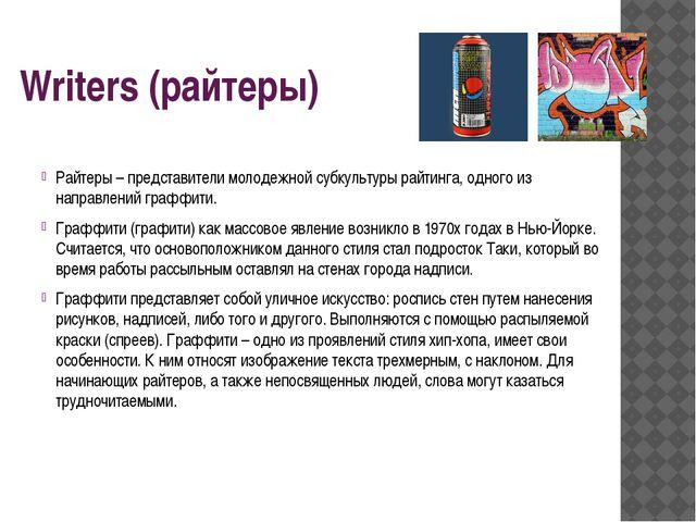 Writers (райтеры) Райтеры – представители молодежной субкультуры райтинга, од...