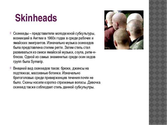 Skinheads Скинхеды – представители молодежной субкультуры, возникшей в Англии...