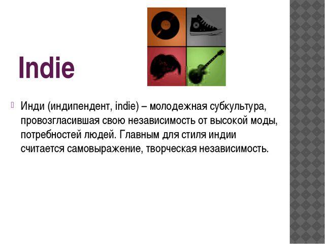 Indie Инди (индипендент, indie) – молодежная субкультура, провозгласившая сво...