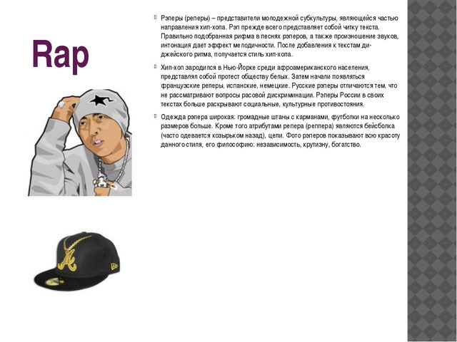 Rap Рэперы (реперы) – представители молодежной субкультуры, являющейся частью...