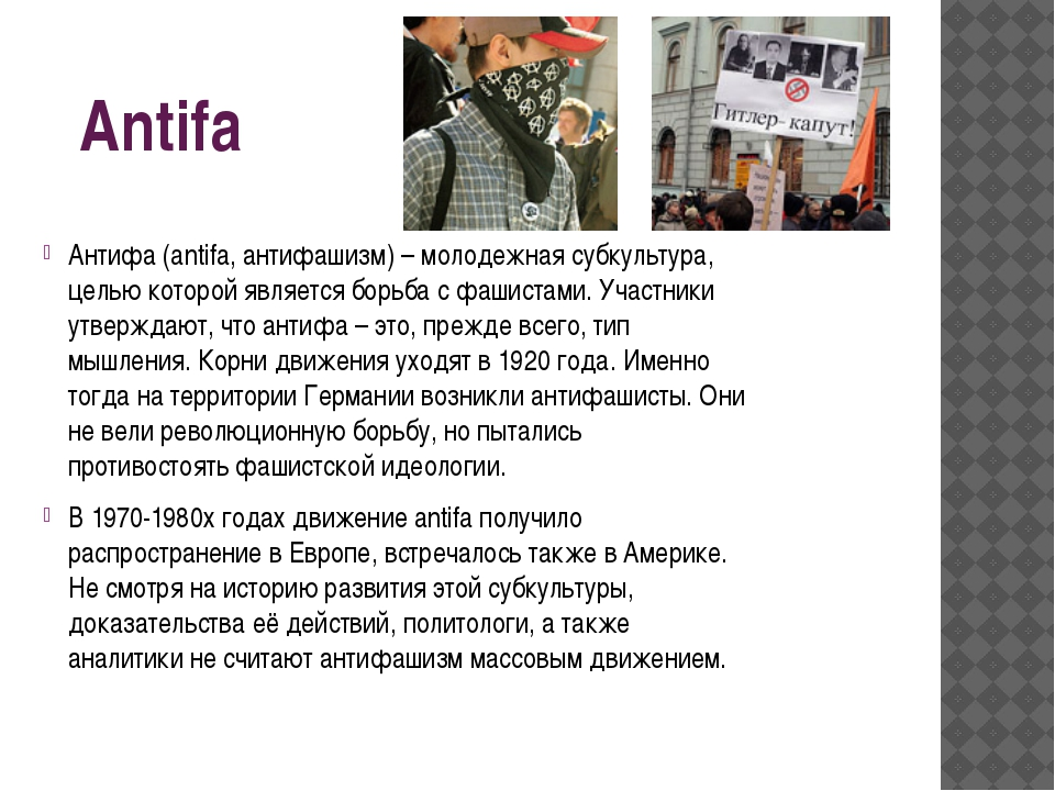 Antifa Антифа (antifa, антифашизм) – молодежная субкультура, целью которой яв...