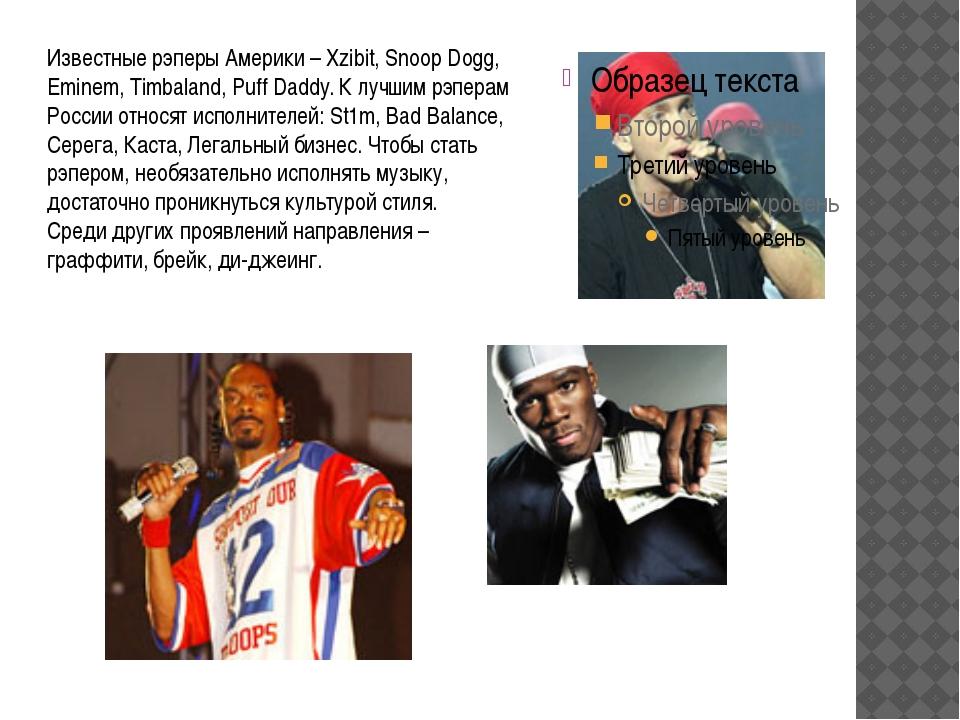 Известные рэперы Америки – Xzibit, Snoop Dogg, Eminem, Timbaland, Puff Daddy....