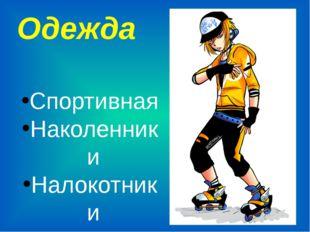 Одежда Спортивная Наколенники Налокотники