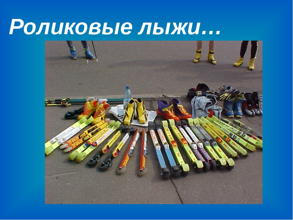 Роликовые лыжи…
