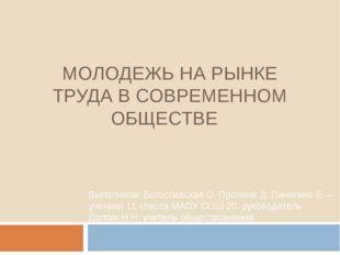 МОЛОДЕЖЬ НА РЫНКЕ ТРУДА В СОВРЕМЕННОМ ОБЩЕСТВЕ Выполнили: Богославская О. Про