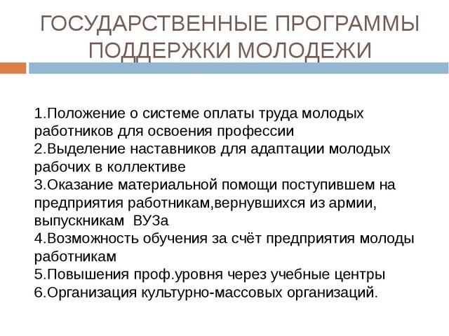 ГОСУДАРСТВЕННЫЕ ПРОГРАММЫ ПОДДЕРЖКИ МОЛОДЕЖИ 1.Положение о системе оплаты тру...