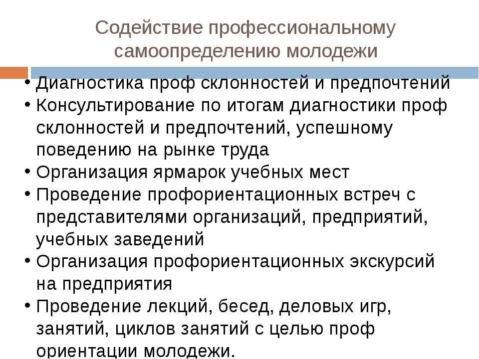 Содействие профессиональному самоопределению молодежи Диагностика проф склонн...