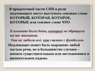 - В придаточной части СПП в роли подлежащего могут выступать союзные слова КО
