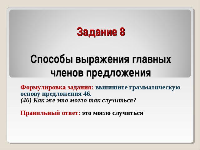 Задание 8 Способы выражения главных членов предложения Формулировка задания:...