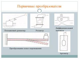 Первичные преобразователи Поплавковый уровнемер Ротаметр Дифференциальный ман
