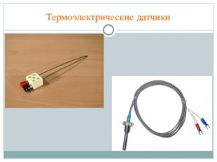 Термоэлектрические датчики