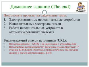 Домашнее задание (The end) Подготовить проекты на следующие темы: Электромагн