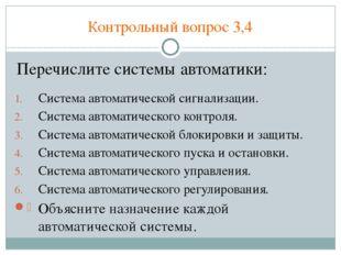 Контрольный вопрос 3,4 Система автоматической сигнализации. Система автоматич