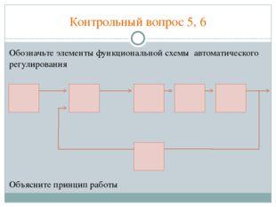 Контрольный вопрос 5, 6 Обозначьте элементы функциональной схемы автоматическ