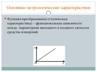 Основные метрологические характеристики Функция преобразования (статическая х