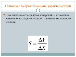 Основные метрологические характеристики Чувствительность средства измерений –
