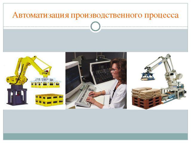 Автоматизация производственного процесса