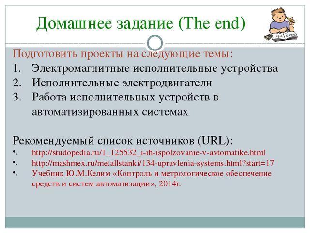 Домашнее задание (The end) Подготовить проекты на следующие темы: Электромагн...