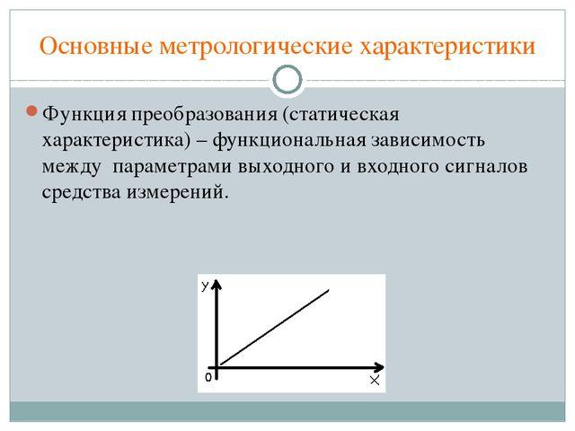 Основные метрологические характеристики Функция преобразования (статическая х...
