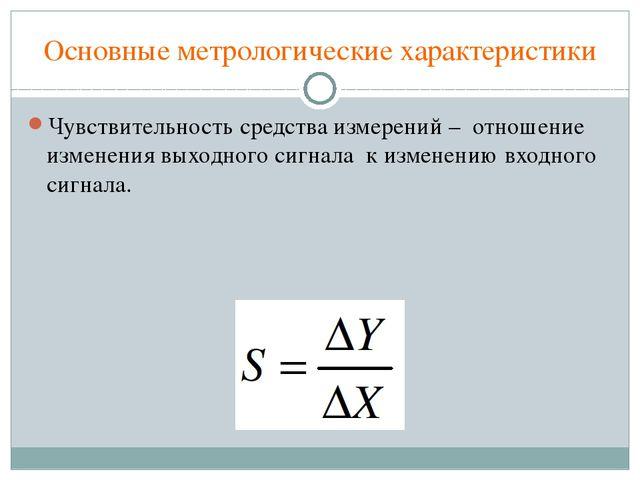 Основные метрологические характеристики Чувствительность средства измерений –...