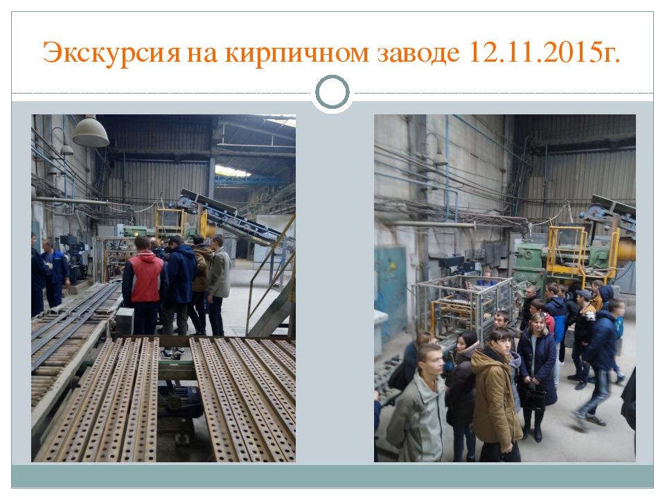 Экскурсия на кирпичном заводе 12.11.2015г.