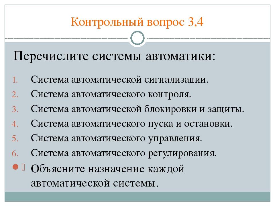 Контрольный вопрос 3,4 Система автоматической сигнализации. Система автоматич...