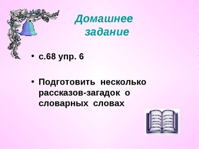 Домашнее задание с.68 упр. 6 Подготовить несколько рассказов-загадок о словар...