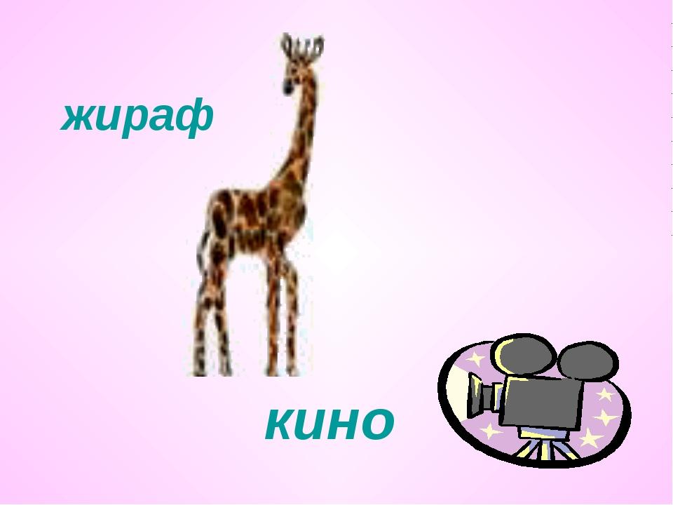 жираф кино
