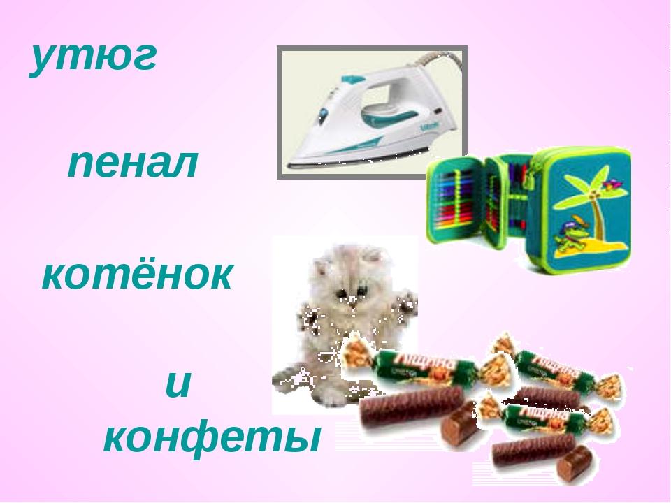 утюг пенал котёнок и конфеты