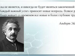 Наука не является, и никогда не будет являться законченной книгой. Каждый важ