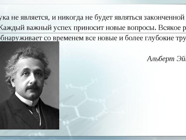 Наука не является, и никогда не будет являться законченной книгой. Каждый важ...