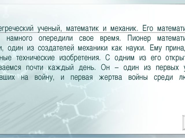 Древнегреческий ученый, математик и механик. Его математические работы намног...