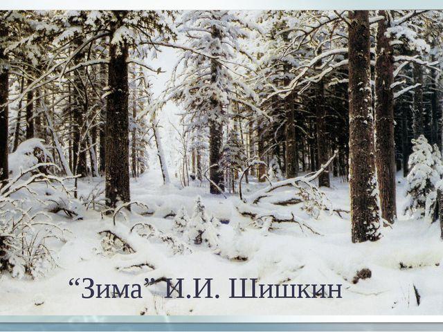 """""""Зима"""" И.И. Шишкин"""
