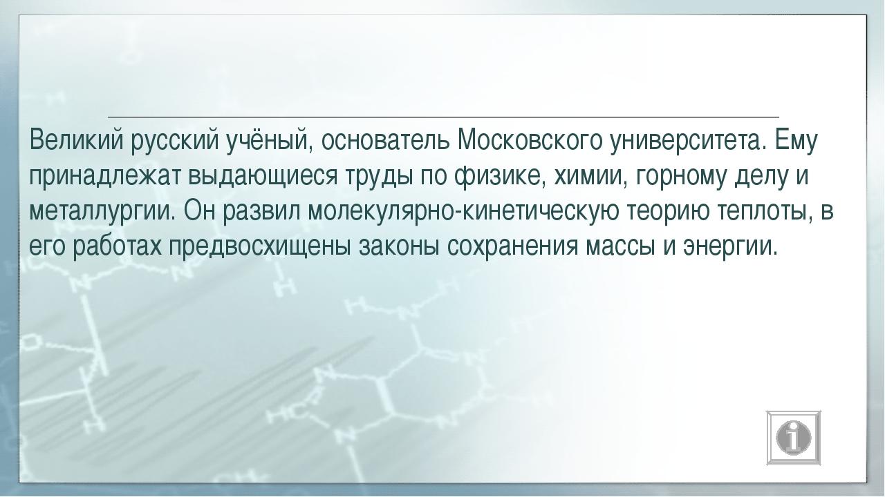 Великий русский учёный, основатель Московского университета. Ему принадлежат...
