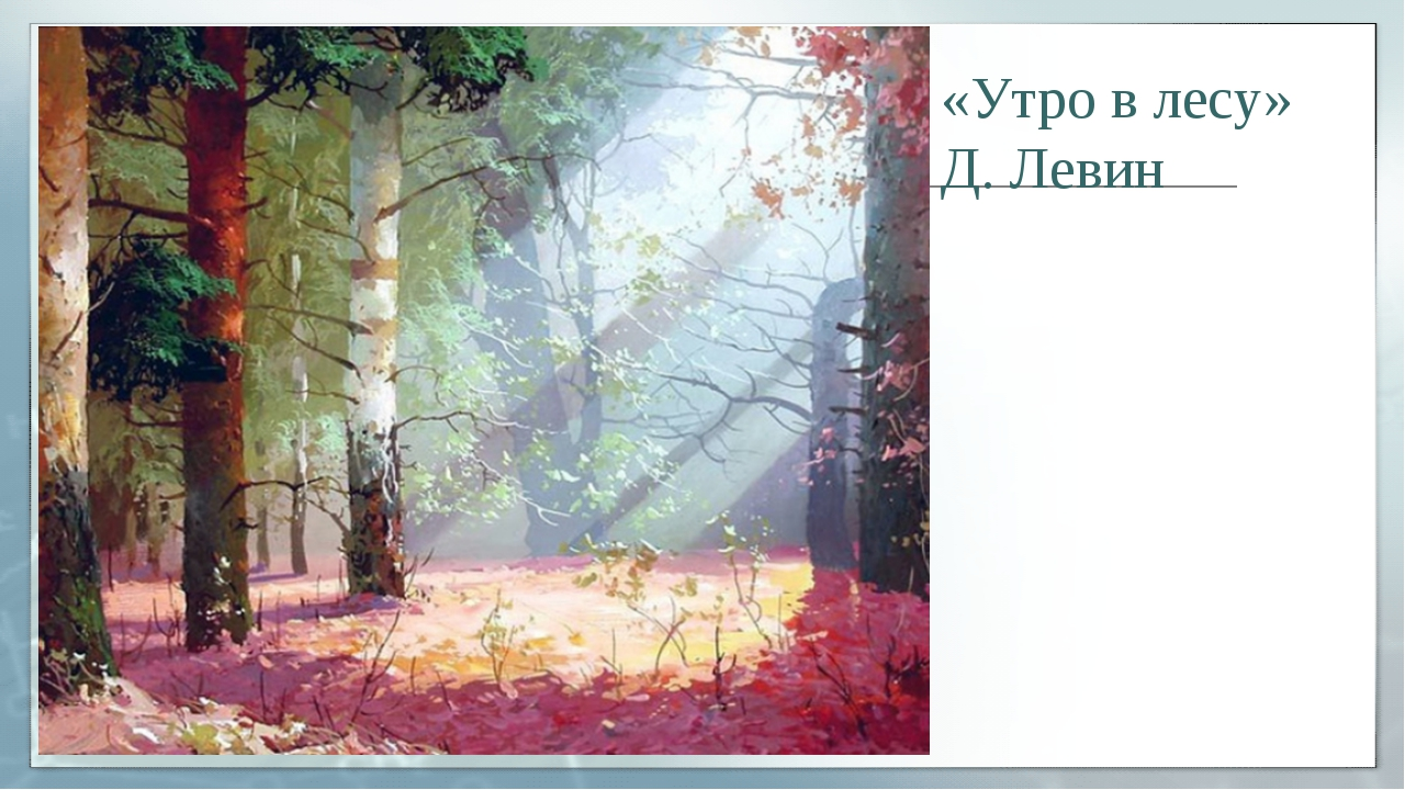 «Утро в лесу» Д. Левин