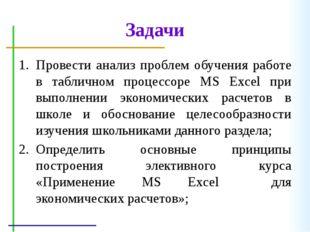 Задачи Провести анализ проблем обучения работе в табличном процессоре MS Exce