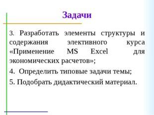 Задачи 3. Разработать элементы структуры и содержания элективного курса «Прим
