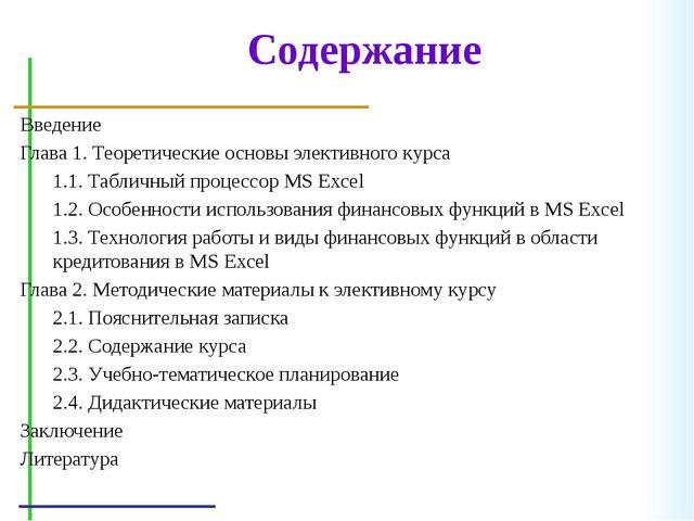Содержание Введение Глава 1. Теоретические основы элективного курса 1.1. Табл...