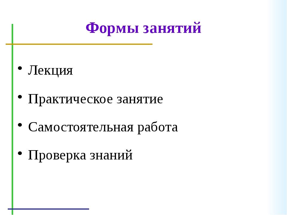 Формы занятий Лекция Практическоезанятие Самостоятельнаяработа Проверказна...
