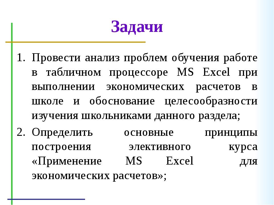 Задачи Провести анализ проблем обучения работе в табличном процессоре MS Exce...